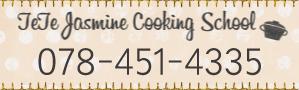 テテジャスミン電話078-451-4335