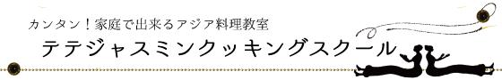 神戸・岡本 テテジャスミンクッキングスクール